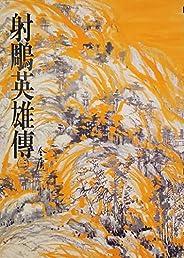 射鵰英雄傳(三): 《金庸作品集》修訂版 (Traditional Chinese Edition)