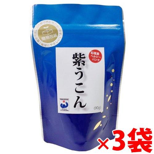 紫うこん粒 詰替パック 90g×3P 石垣島ヘルシーバンク 精油成分豊富なガジュツの飲みやすい粒タイプサプリ 生活が不規則な方におすすめのウコン B00K64AK82   3個