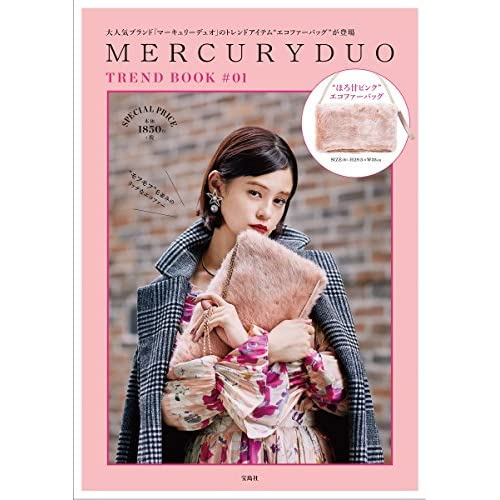 MERCURYDUO TREND BOOK 画像 A