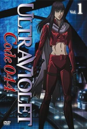 ウルトラヴァイオレット コード044 DVD
