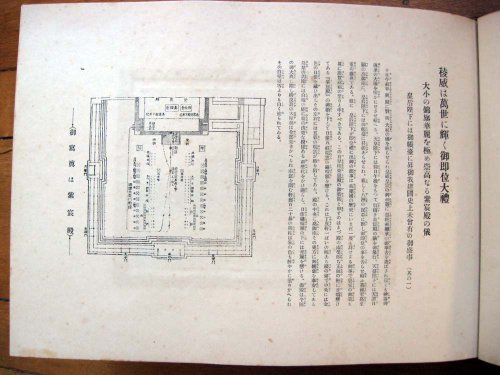 Imperial Gift Memorial Coronation Photo Album / Hirohito Gotairei Kinen Shashin-cho