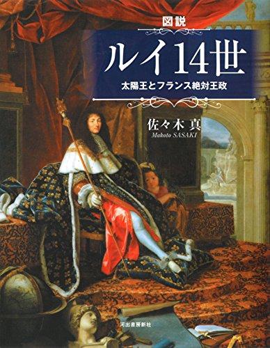 図説 ルイ14世 (ふくろうの本/世界の歴史)