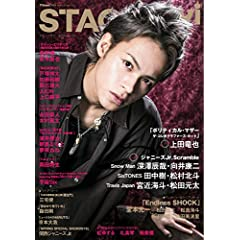 STAGE navi 最新号 サムネイル