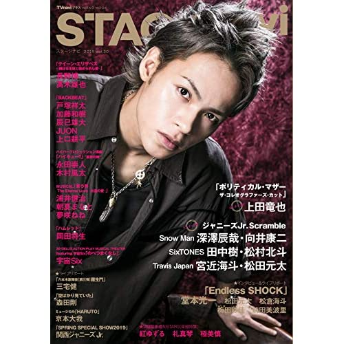 STAGE navi Vol.30 表紙画像