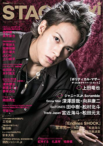 STAGE navi Vol.30 画像 A