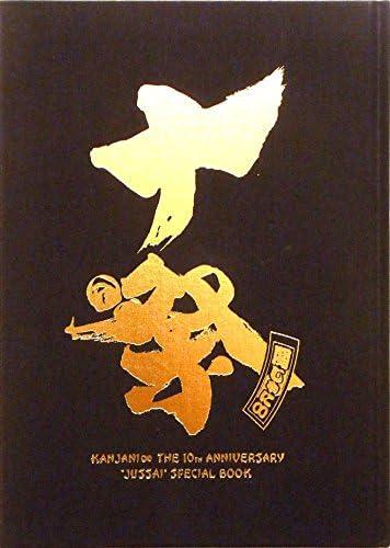 関ジャニ∞ (エイト) 十祭(じゅっさい) ツアー コンサート 公式グッズ パンフレット