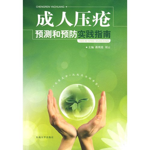 adult pressure ulcer prediction and prevention practice guidelines(Chinese Edition) (Guidelines For The Prevention Of Pressure Ulcers)
