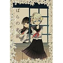 baranonamae (Japanese Edition)