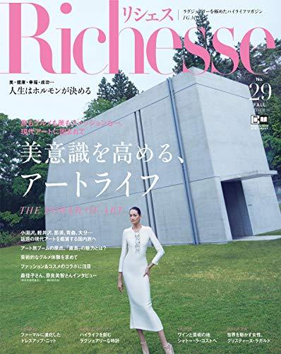 Richesse 最新号 表紙画像