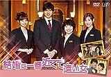 Japanese TV Series - Kekkon Ni Ichiban Chikakute Toi Onna [Japan DVD] VPBX-14416