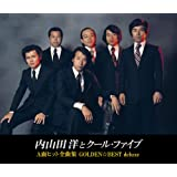 GOLDEN☆BEST deluxe 内山田洋とクール・ファイブ A面ヒット全曲集