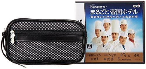 Shaberu! DS Oryouri Navi: Marugoto Teikoku Hotel with Special Pouch (Mesh Black) [Japan Import]