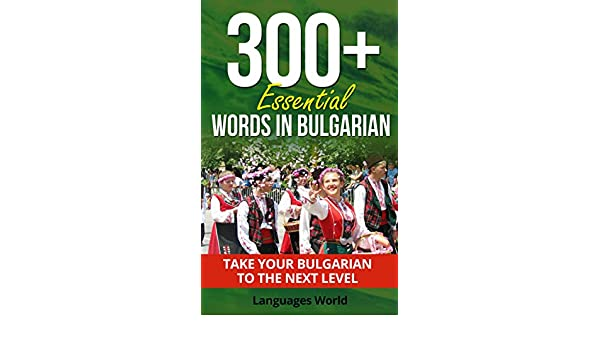 Learn Bulgarian: 300+ Essential Words In Bulgarian - Learn Words Spoken In Everyday Bulgaria (Speak Bulgarian, Bulgaria, Fluent, Bulgarian Language): Forget pointless phrases, Improve your vocabulary