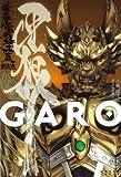 牙狼<GARO>暗黒魔戒騎士篇 新装版