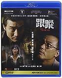 Eye in the Sky (Film to Jonnie To) (2007) [Blu-ray]