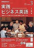 NHKラジオ実践ビジネス英語 2019年 03 月号 [雑誌]