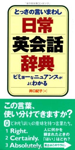 Tossa no iimawashi nichijō eikaiwa jiten
