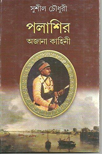 Palashir Ajana Kahini