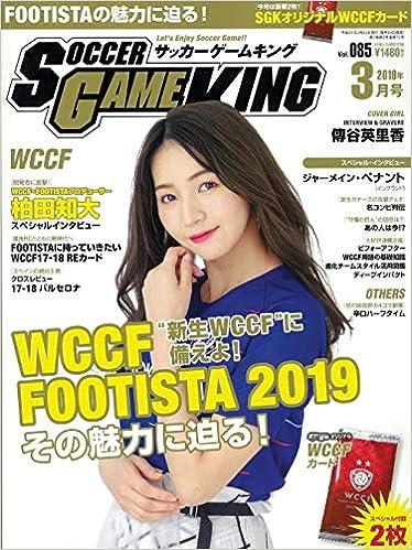 SOCCER GAME KING (サッカーゲームキング) 2019年 03月号 [雑誌]