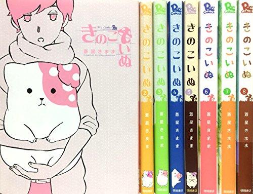 きのこいぬ コミック 1-8巻セット