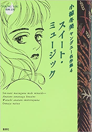 4 Sweet Music Ogura Fuyumi Yanguyu Classic Collection Young You Cartoon Library 1996 Isbn 4087851044 Japanese Import 9784087851045 Books
