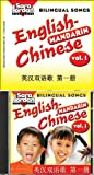Bilingual Songs: English-Mandarin Chinese (Bilingual Songs S) (English, Chinese and Mandingo Edition)