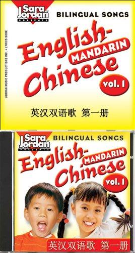 Bilingual Songs: English-Mandarin Chinese (Bilingual Songs S) (English, Chinese and Mandingo Edition) by Sara Jordan Publishing