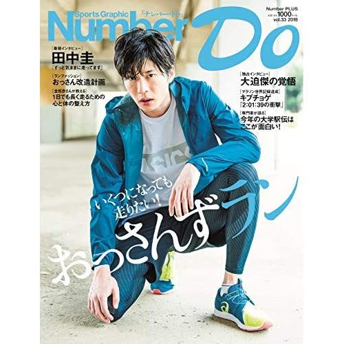 Number Do vol.33 表紙画像
