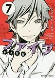 ファイブ(7) (アクションコミックス)