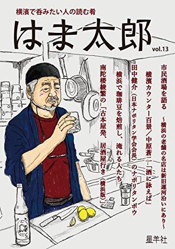 はま太郎 13号―横濱で呑みたい人の読む肴