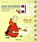 Zen Stories: The Staff and Shout of the Venerable Ones (English-Chinese)