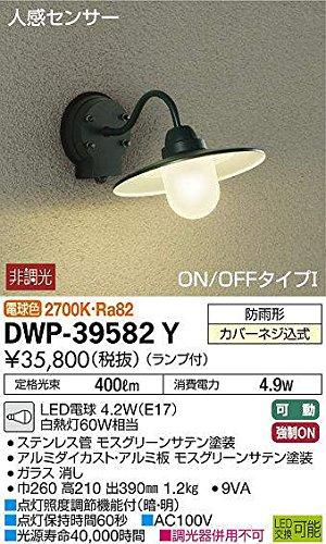 大光電機(DAIKO) LED人感センサー付アウトドアライト (ランプ付) LED電球 4.7W(E17) 電球色 2700K DWP-39582Y B00YGHYFHM 15394