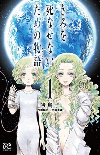 きみを死なせないための物語(1)(ボニータ・コミックス)
