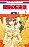 赤髪の白雪姫 5 (花とゆめCOMICS) - あきづき 空太