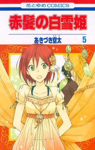 赤髪の白雪姫 5 (花とゆめCOMICS)