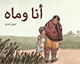 Mah and Me (Arabic Edition)