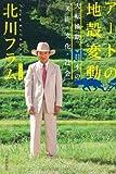 アートの地殻変動 大転換期、日本の「美術・文化・社会」 北川フラム インタビュー集 (BT BOOKS)