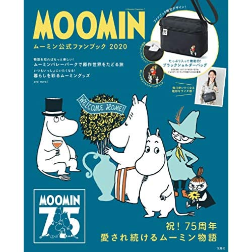 MOOMIN ムーミン 公式ファンブック 2020 画像