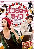 [DVD]エンジョイライフ DVD-BOX1