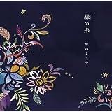 縁(えにし)の糸(初回限定盤)