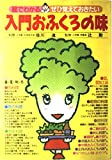 img - for I want to remember all means it can be seen in the picture - taste of home cooking Introduction (1991) ISBN: 4880463051 [Japanese Import] book / textbook / text book