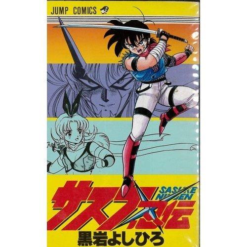 Sasuke Ninden (Jump Comics) (1987) ISBN: 4088510496 [Japanese Import]