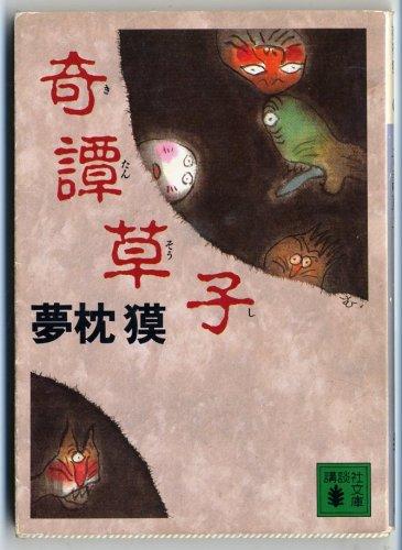 奇譚草子 (講談社文庫)