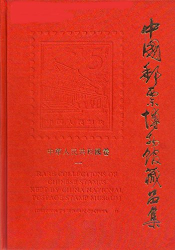 Rare Collections of Chinese Stamps Kept By the China National Postage Stamp Museum (The Qing Dynasty).