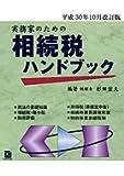 平成30年10月改訂版 実務家のための相続税ハンドブック