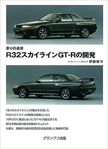 走りの追求R32スカイラインGT‐R...