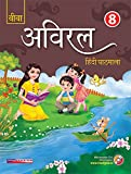 img - for Aviral, Hindi Pathmala, 2018 Edition with CD, Book 8 book / textbook / text book