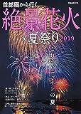 首都圏から行く絶景花火&夏祭り2019 (ぴあ MOOK)