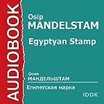 Egyptian Stamp [Russian Edition] | Osip Mandelstam