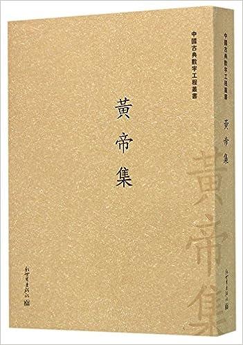 Book 黄帝集/中国古典数字工程丛书